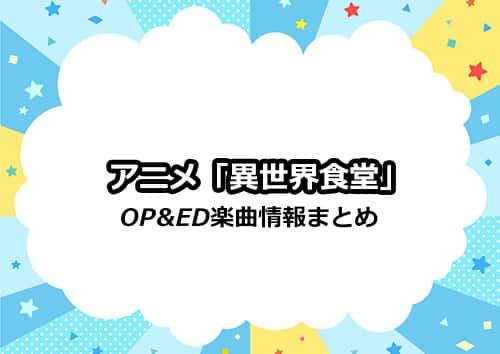 アニメ「異世界食堂」のOP&ED楽曲情報まとめ