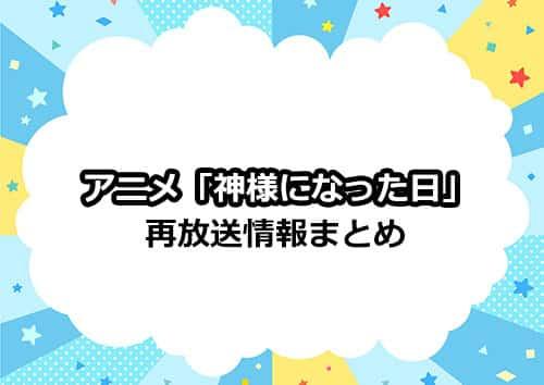 アニメ「神様になった日」の再放送情報まとめ