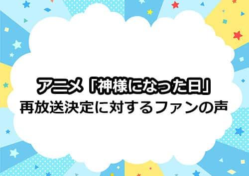 アニメ「神様になった日」の再放送に対するファンの反応とは?