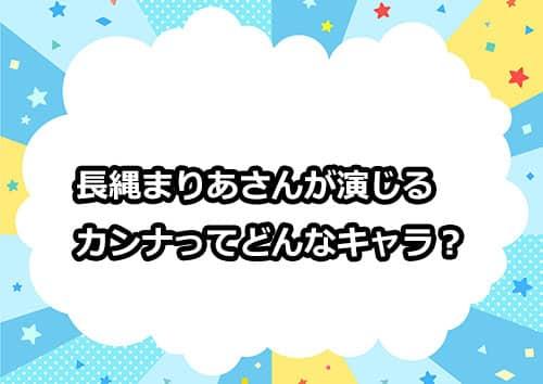 声優・長縄まりあさんが演じるカンナってどんなキャラ?