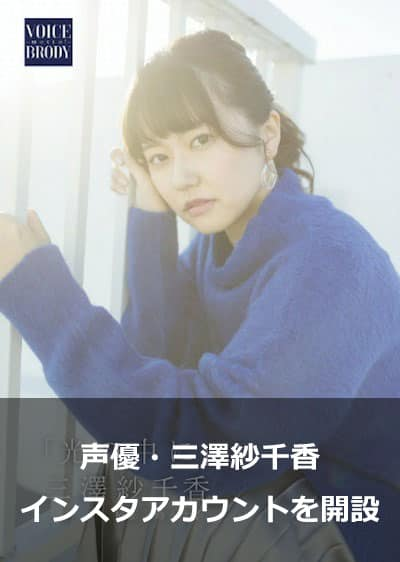 声優の三澤紗千香さんがインスタグラムを開設!