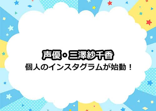三澤紗千香さんのインスタグラムの個人アカウントが開設!
