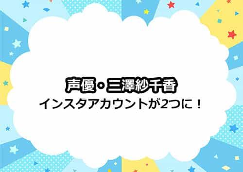 三澤紗千香さんのインスタアカウントは2つに