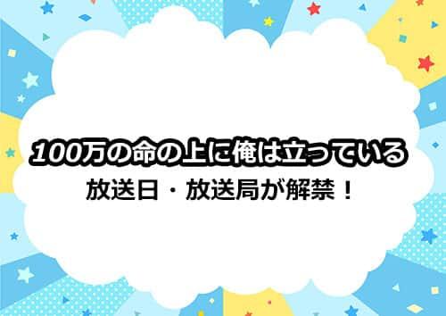 アニメ第2期「100万の命の上に俺は立っている」の放送日・放送局が解禁!
