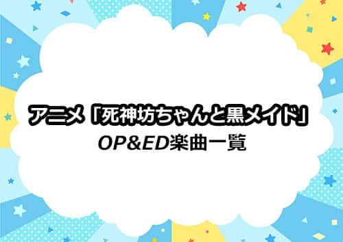 アニメ「死神坊ちゃんと黒メイド」のOP&ED楽曲一覧