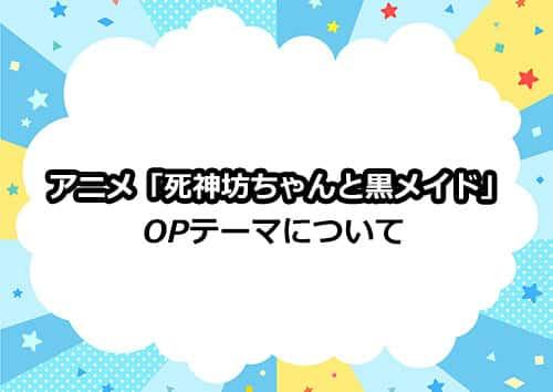 アニメ「死神坊ちゃんと黒メイド」のOPテーマについて