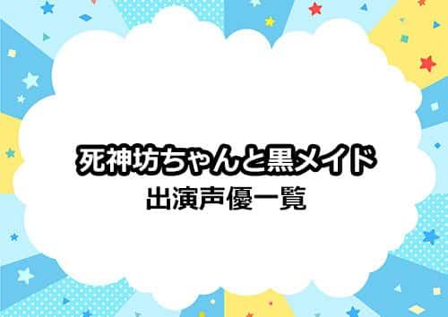 アニメ「死神坊ちゃんと黒メイド」の声優一覧
