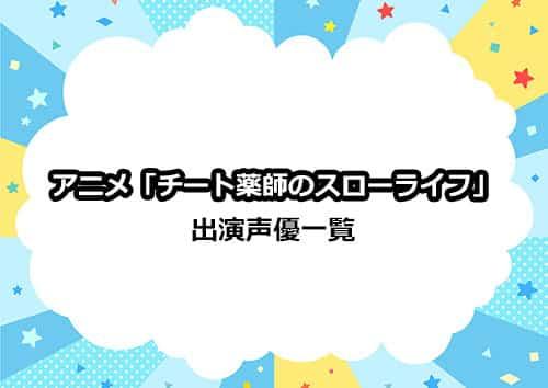 アニメ「チート薬師のスローライフ」の声優一覧