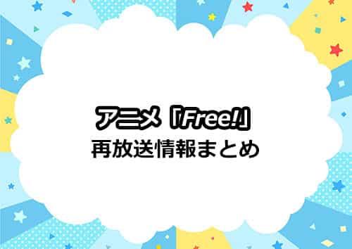 アニメ「Free!」(フリー)の再放送情報まとめ