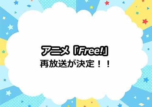 TVアニメ第3期「Free」(フリー)の再放送が決定!