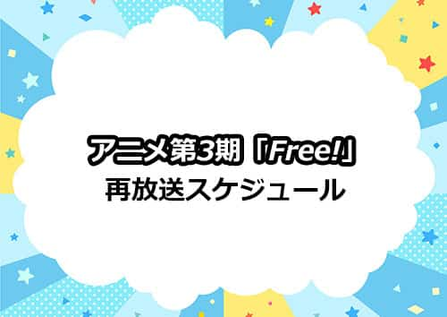 TVアニメ第3期「Free」の再放送スケジュール