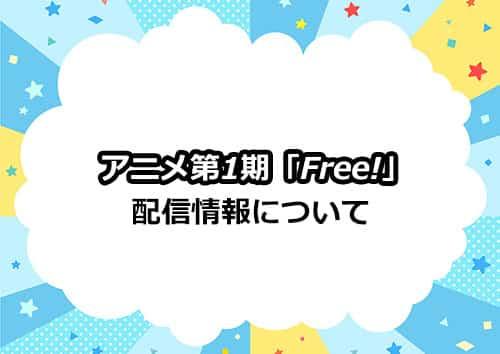 アニメ「Free(フリー)」の配信情報
