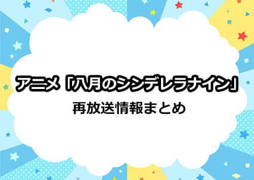 アニメ「八月のシンデレラナイン」の再放送情報まとめ