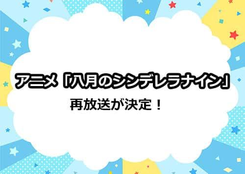 アニメ「八月のシンデレラナイン」の再放送が決定!