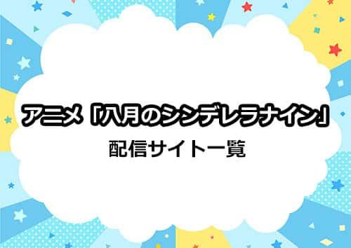 アニメ「八月のシンデレラナイン」の配信サイト比較表