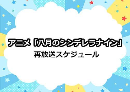 アニメ「八月のシンデレラナイン」の再放送スケジュール