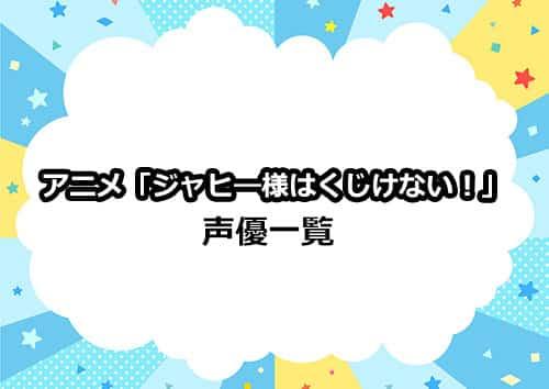 アニメ「ジャヒー様はくじけない」の出演声優一覧