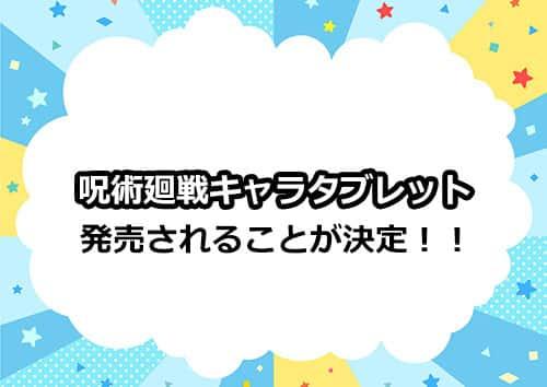 「呪術廻戦キャラタブレット」が発売決定!
