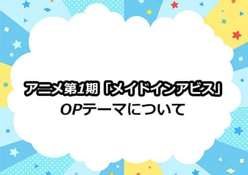 アニメ第1期「メイドインアビス」のOPテーマについて