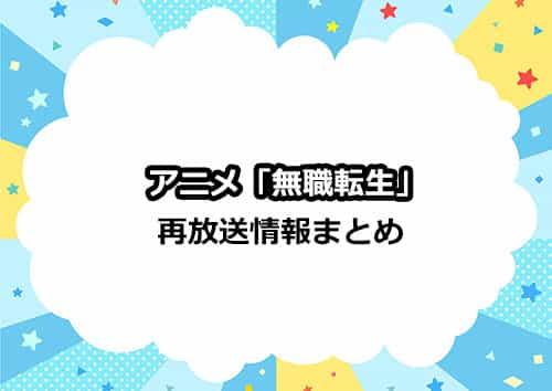 アニメ「無職転生」の再放送情報まとめ