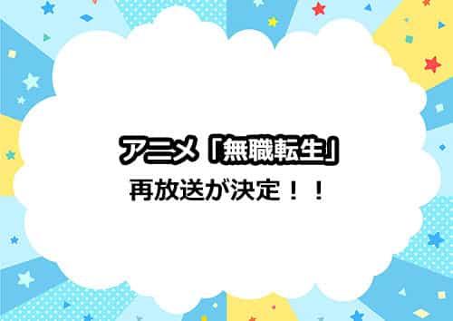 アニメ第1期「無職転生」の再放送が実施決定!
