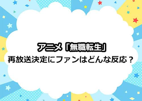 アニメ第1期「無職転生」の再放送にファンはどんな反応してる?