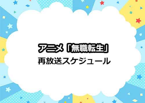 アニメ「無職転生」の再放送スケジュール