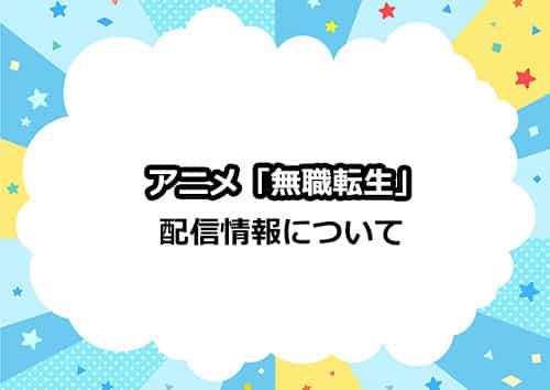 アニメ「無職転生」の配信情報