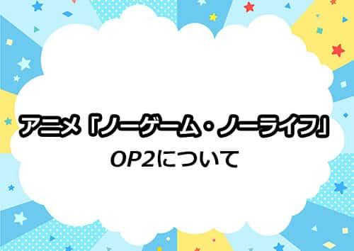 TVアニメ「ノーゲーム・ノーライフ」のOP2について