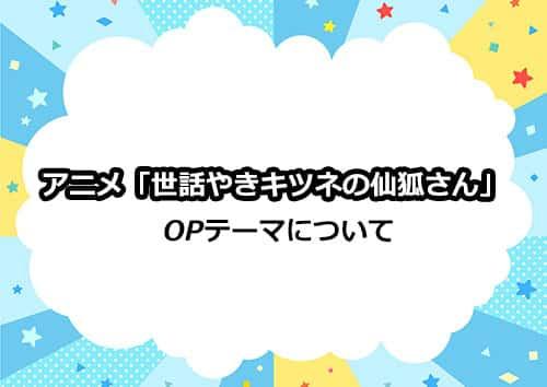 アニメ「世話やきキツネの仙狐さん」のOPテーマ