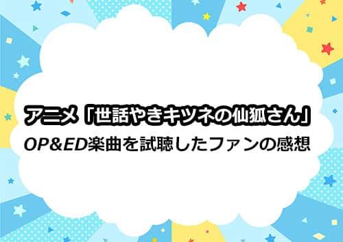 アニメ「世話やきキツネの仙狐さん」のOP&ED楽曲を試聴した感想とは?