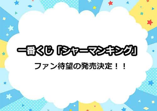 一番くじ「シャーマンキング」が発売決定!