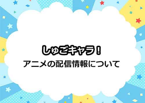 アニメ「しゅごキャラ」の配信情報