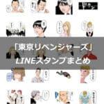 【東京リベンジャーズ】LINEスタンプ一覧!名シーンが多数収録