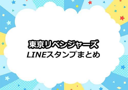 東京リベンジャーズのLINEスタンプまとめ