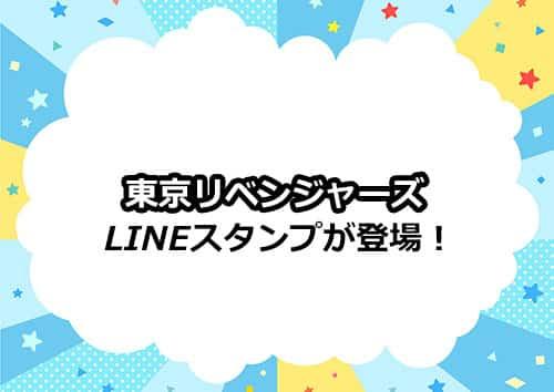 東京リベンジャーズのLINEスタンプが登場!