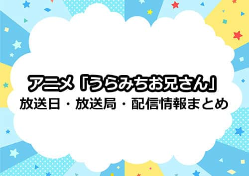 アニメ「うらみちお兄さん」の放送日・放送局・配信情報まとめ