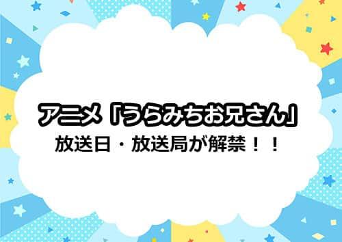 アニメ「うらみちお兄さん」の放送日や放送局が解禁!