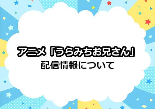アニメ「うらみちお兄さん」の配信情報
