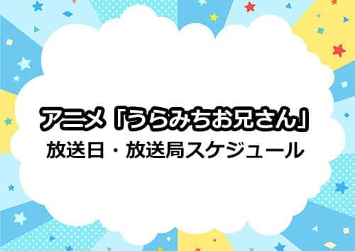 アニメ「うらみちお兄さん」の放送日・放送局スケジュール
