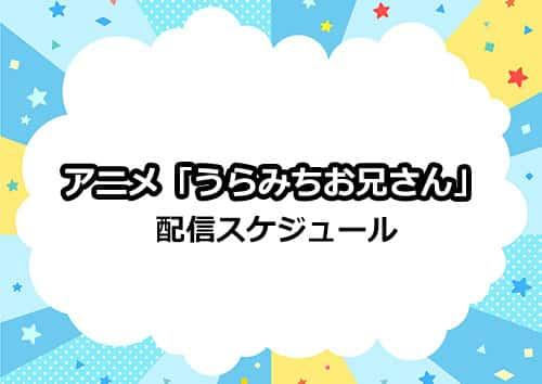 アニメ「うらみちお兄さん」の配信スケジュール