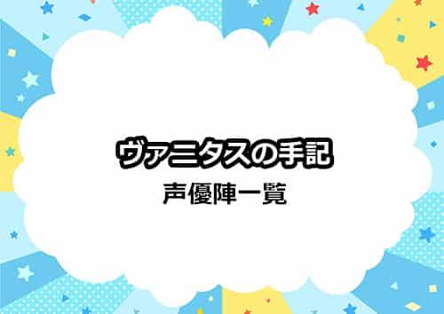 アニメ「ヴァニタスの手記」の声優一覧