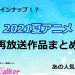 【2021夏アニメ】再放送アニメ一覧!7月より放送開始の作品まとめ