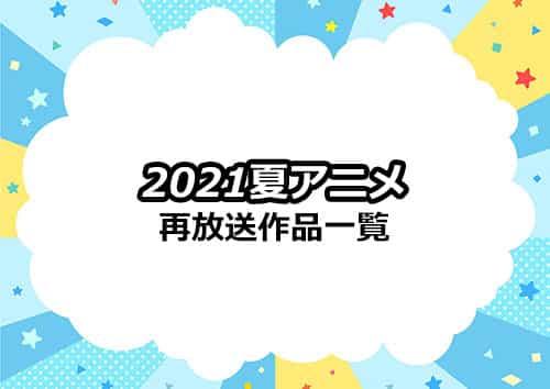 2021夏アニメの再放送作品一覧