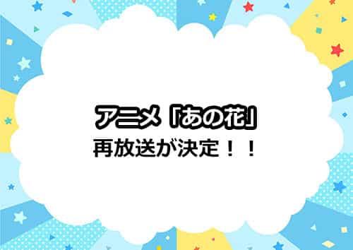 アニメ「あの花」の再放送が決定!