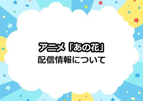 アニメ「あの花」の配信情報