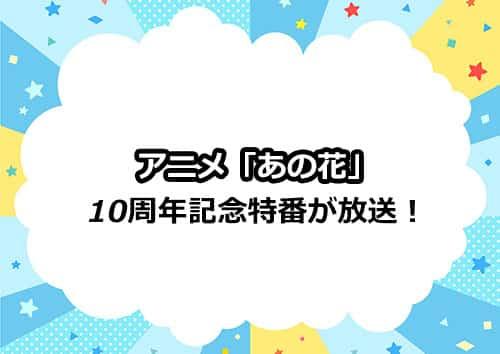 アニメ「あの花」の10周年記念特番も放送決定!