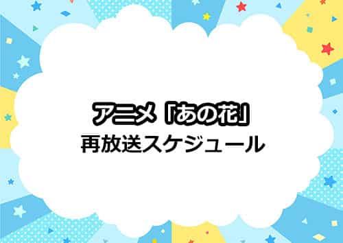アニメ「あの花」の再放送スケジュール