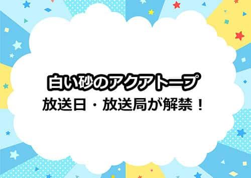 アニメ「白い砂のアクアトープ」の放送日・放送局が解禁!