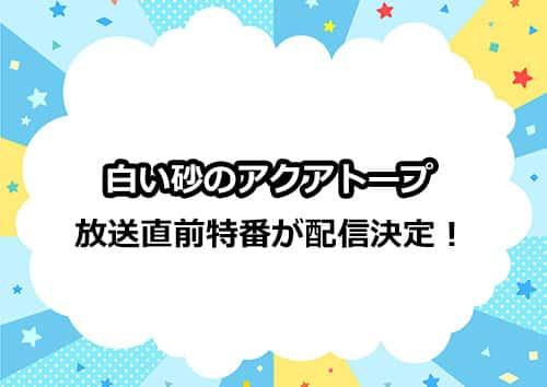 アニメ「白い砂のアクアトープ」の放送直前特番配信が決定!